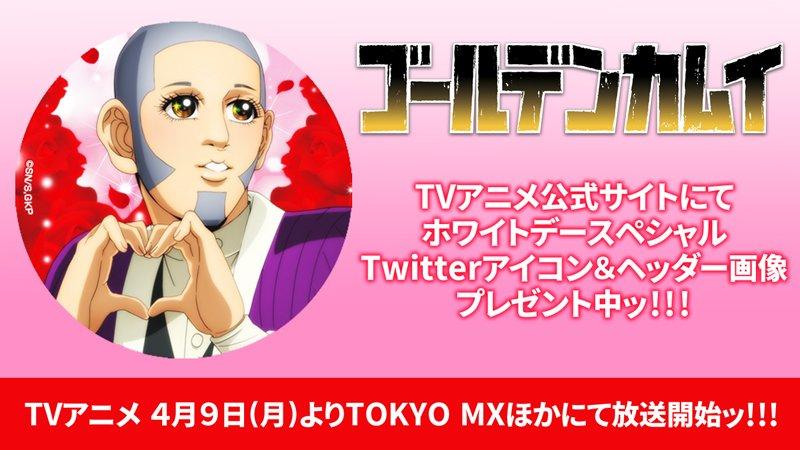 TVアニメ『ゴールデンカムイ』公式's photo on ハッピーホワイトデー