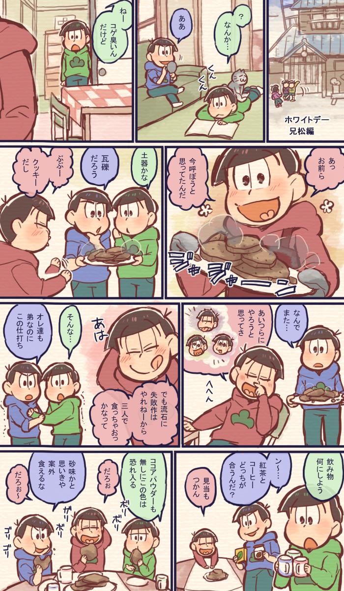 ホワイトデー 兄松編