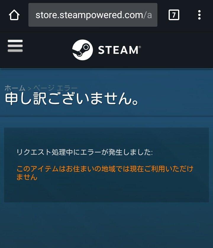 このアイテムはお住まいの地域では現在ご利用いただけません steam