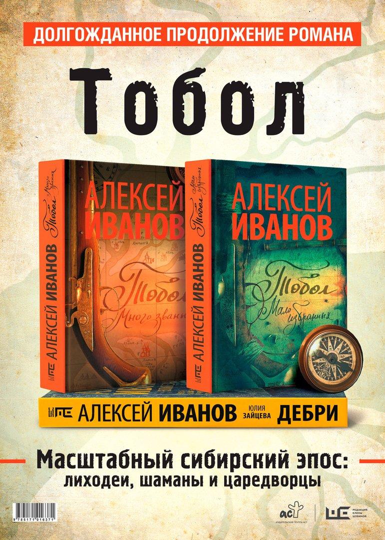 ИВАНОВ АЛЕКСЕЙ ТОБОЛ СКАЧАТЬ БЕСПЛАТНО