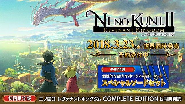 2018年3月23日全世界同時発売 PS4®用『二ノ国II レヴァナントキングダ...