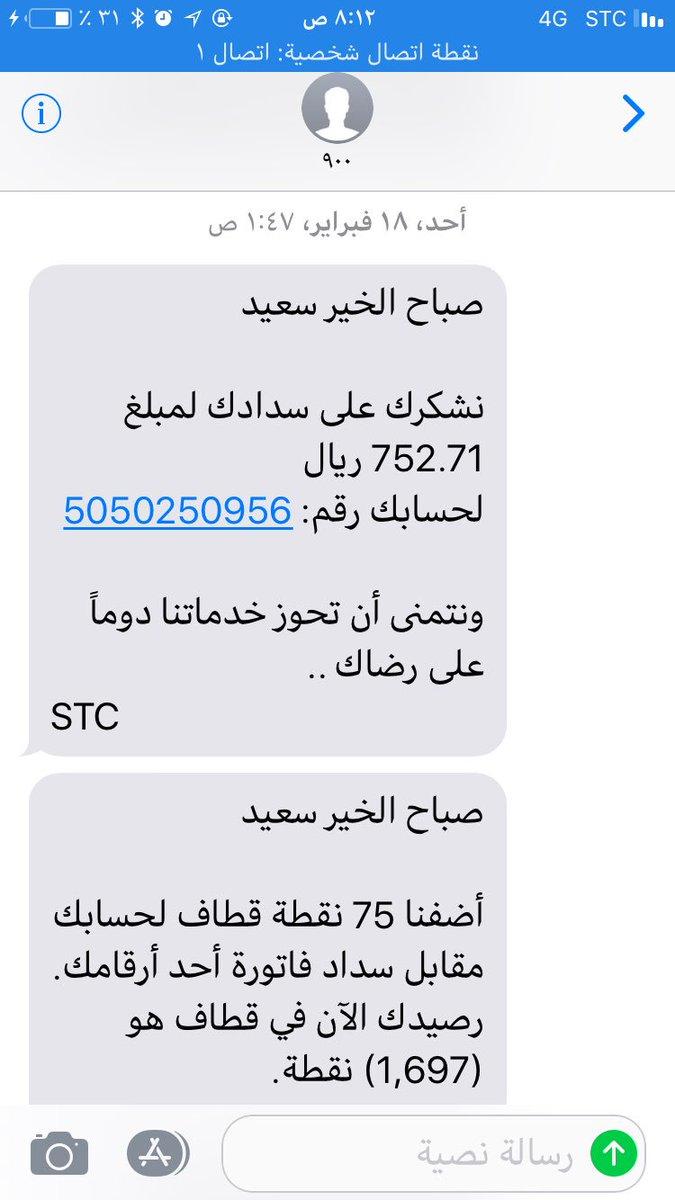 العناية بالعملاء Stc السعودية Auf Twitter مرحبا بك جميع نقاط قطاف صلاحيتها سنة كاملة من تاريخ اكتساب النقطة ويمكنك معرفة ذلك تطبيق Mystc شكرا لتواصلك معنا محمد