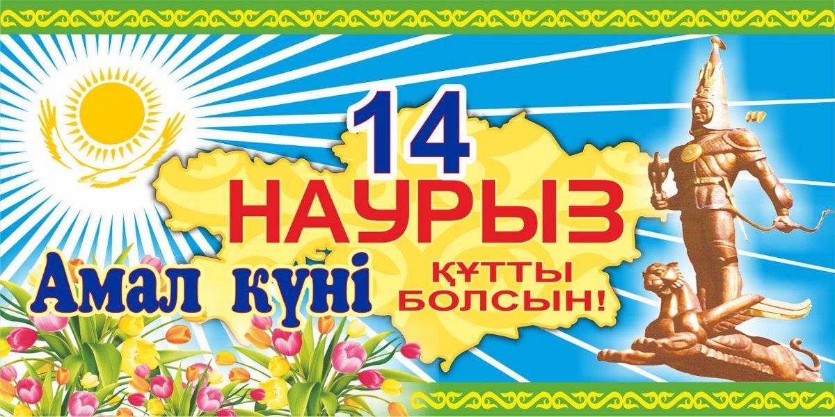 Открытки февраля, открытки с казахским праздником 15 марта