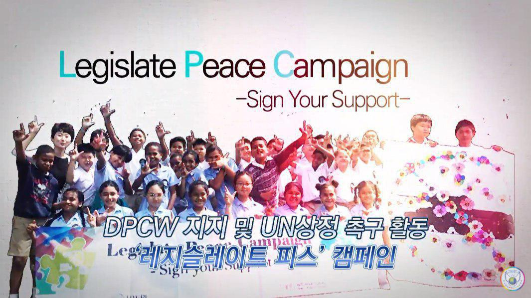 HWPL International Law which is core of peace startig from the Korean Peninsula. DPCW is the solution 🌟  Today, on March 14th at 2:30 The 2nd Annual Commemoration of the #DPCW is streaming now. Dont miss it! youtu.be/LKVcdfhx9rU  #livestreaming #HWPL #LegislatePeace