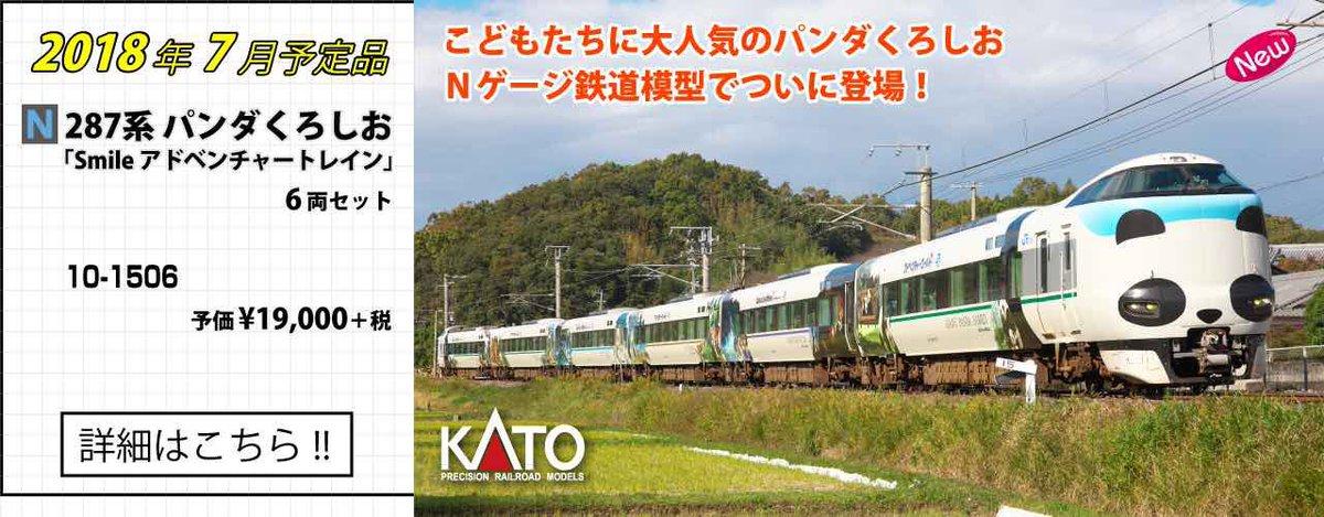 KATO Nゲージ 287系 パンダくろしおSmileアドベンチャートレイン6両セット 10-1506 鉄道模型 電車に関する画像6