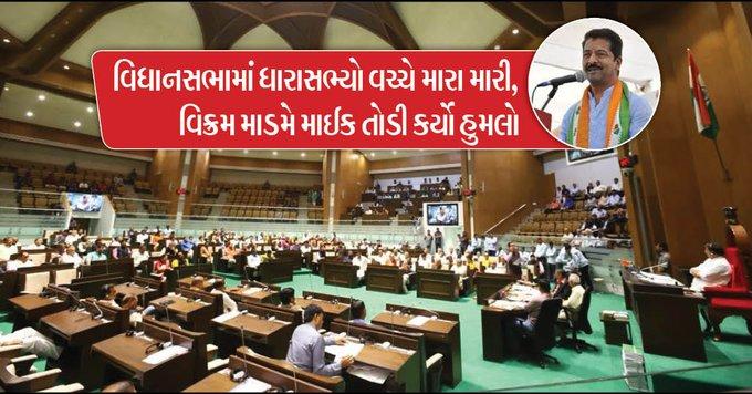 #GujaratAssembly twitter.