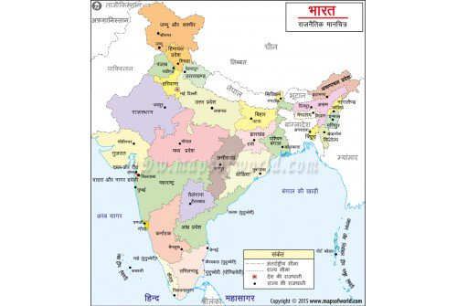 Mapsofindia store storemoi twitter grip over the geography in hindi language httpsstorepsofindiadigital mapscountry maps 1 2 3indiaindia map in hindi gumiabroncs Images