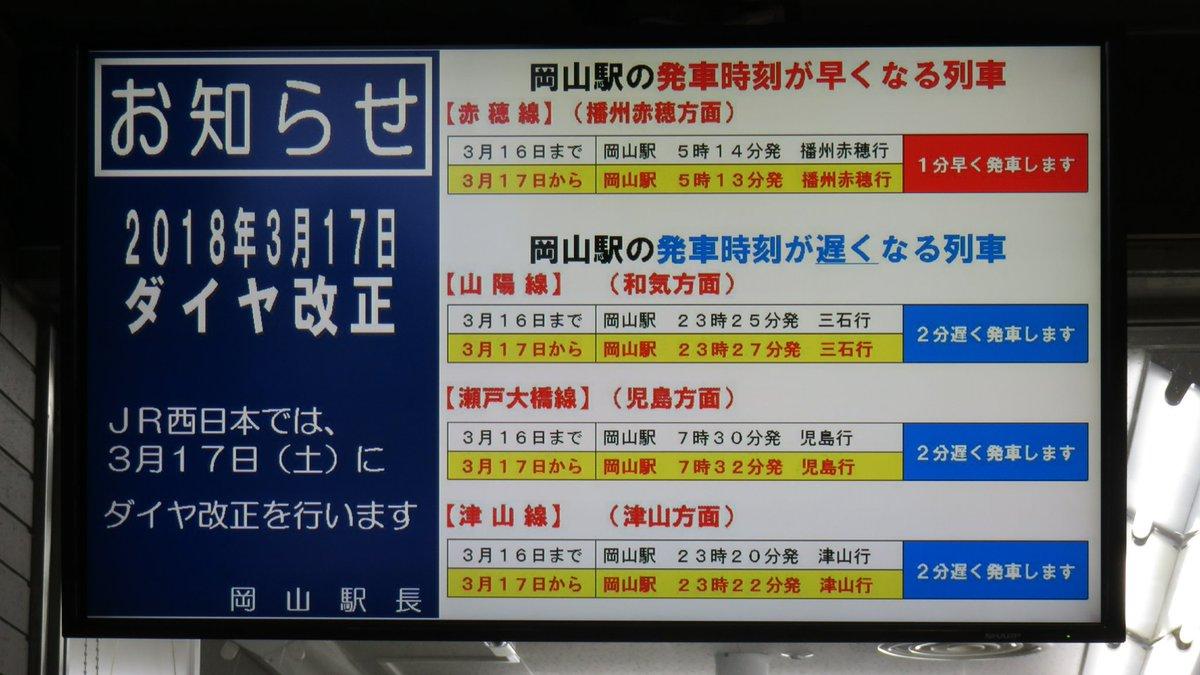 時刻 播州 赤穂 表 駅