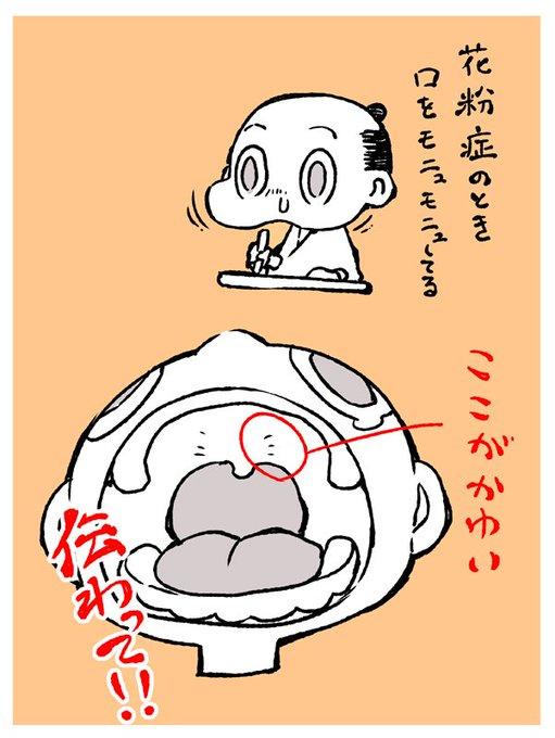 花粉症の人にしかわからない上顎のかゆみについてのイラストが話題に