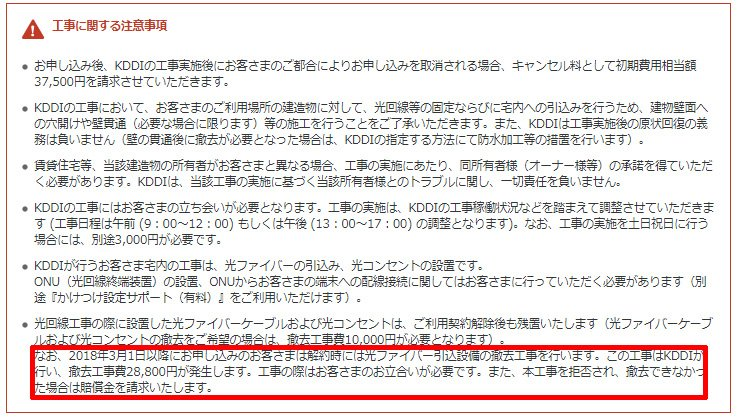 高すぎ? 「auひかり ホーム」解約時の撤去費「2万8800円」の理由 「拒否したら賠償金」の記載は「修正する」とKDDI itmedia.co.jp/news/articles/…