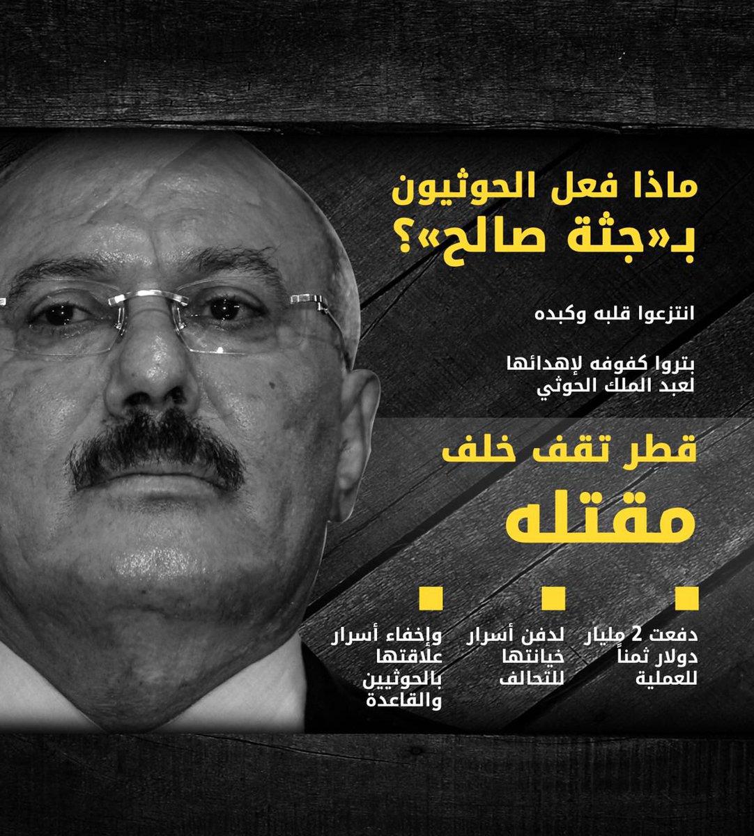 ماذا فعل الحوثيون بجثة صالح! https://t.c...