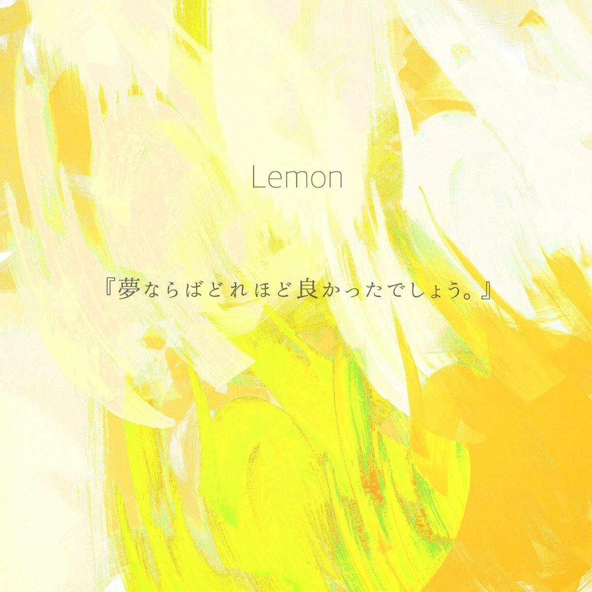 師 米津 歌詞 玄 付き lemon