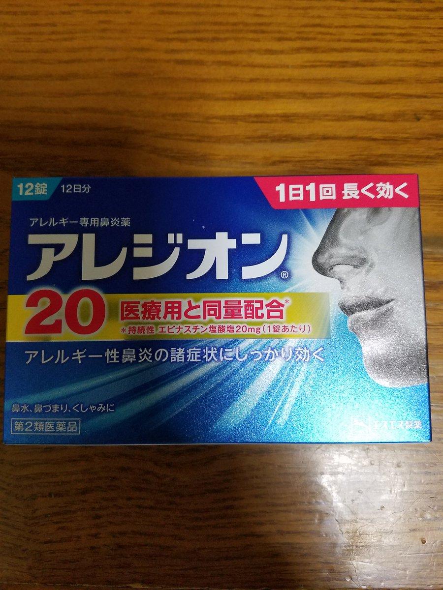 キソ 塩酸 塩 フェナジン 錠 フェ