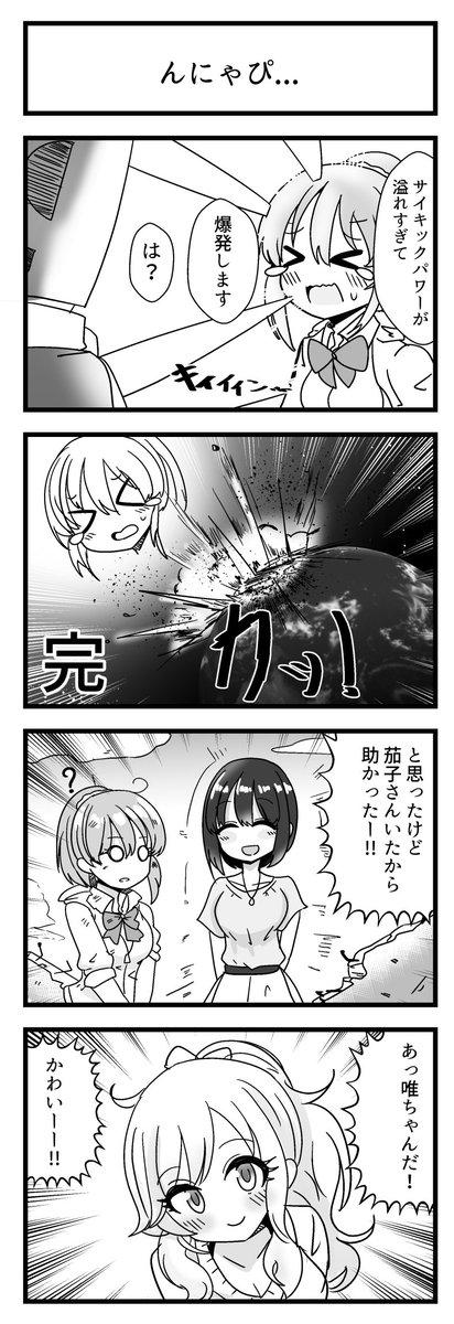 脳を無にして描いた堀裕子さんと鷹富士茄子さんと大槻唯さんが出る4コマです