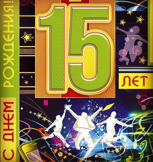 Днем рождения 15 лет