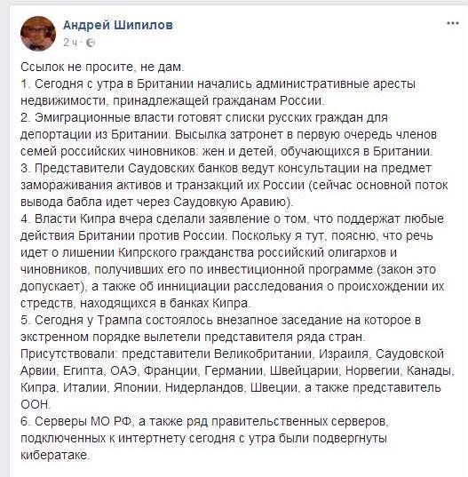 Приказ о химатаке в Великобритании, вероятно, отдал сам Путин, - Джонсон - Цензор.НЕТ 2001