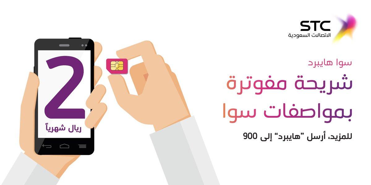 Stc السعودية A Twitteren سوا هايبرد شريحة مفوترة جديدة تمنحك الاستفادة من جميع خواص وخدمات سوا للإطلاع على مميزاتها اضغط على الرابط Https T Co Ixml0peeno Https T Co G8diy8ltwz