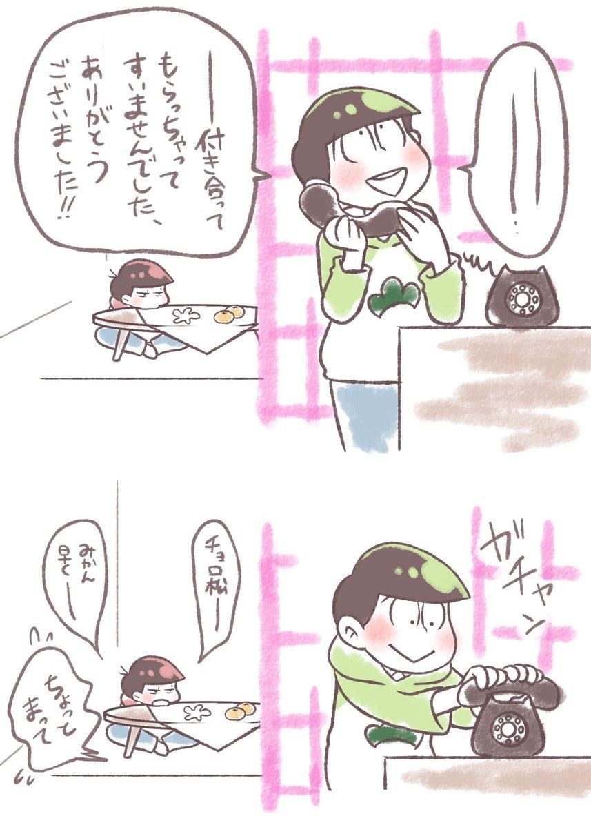 三男電話(愛媛みかんVer.)