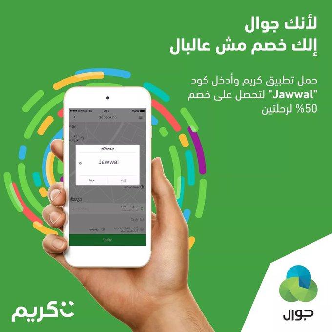 #Careem twitter.