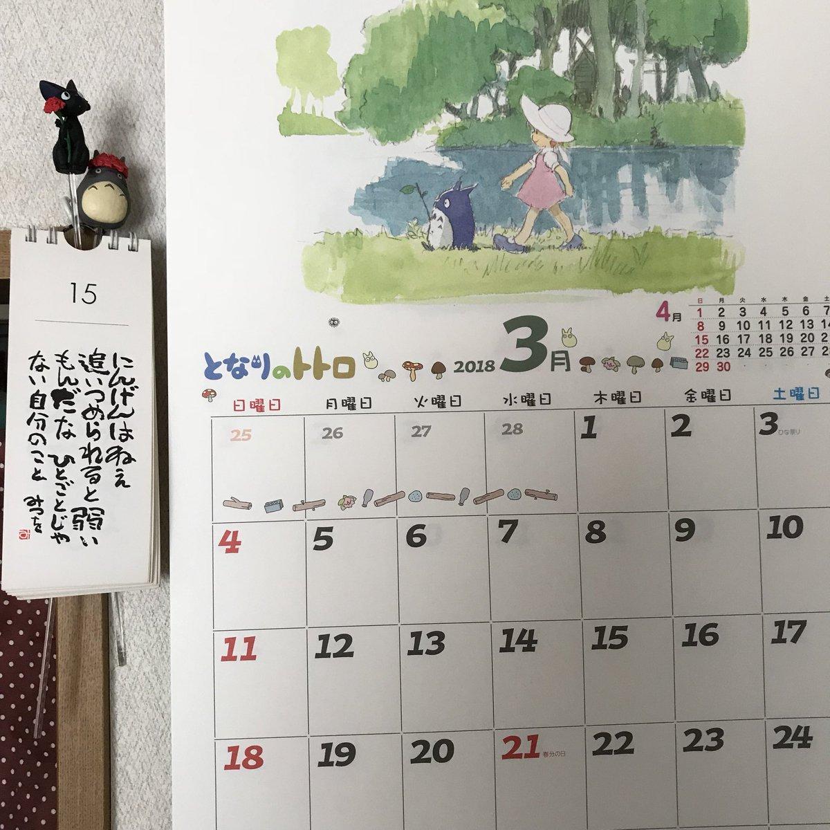 #月の暦日めくりカレンダー