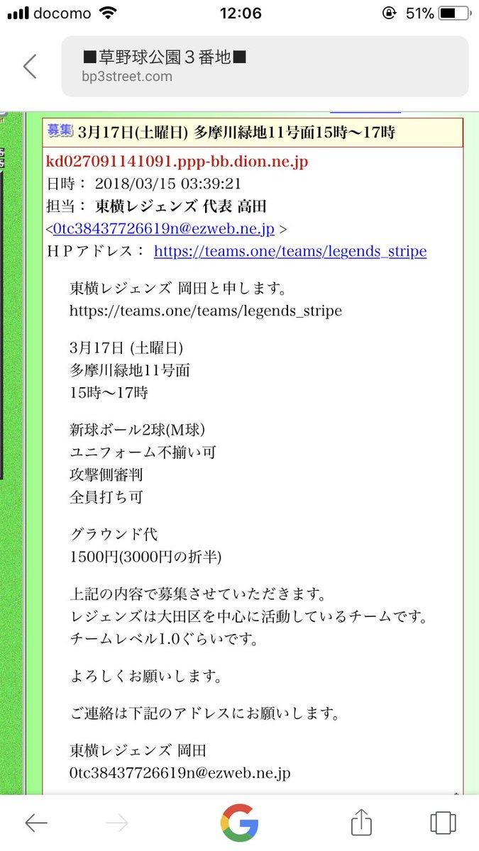 番地 草 野球 3