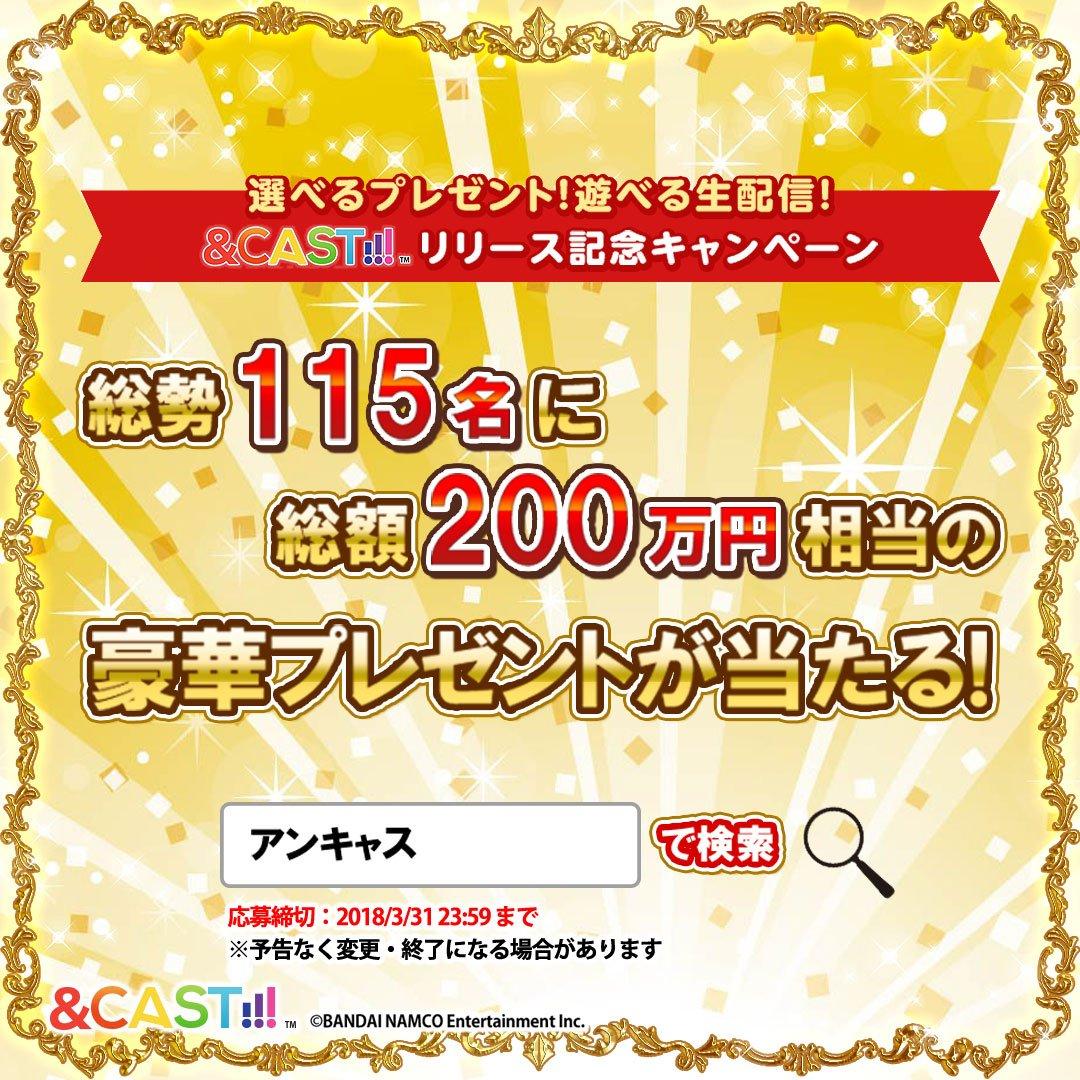 【総勢115名様に総額200万円相当が当たる!】 『&CAST!!!』のリリースを記念して、豪華プレゼントが当たるキャンペーンを実施中! 詳細はコチラ