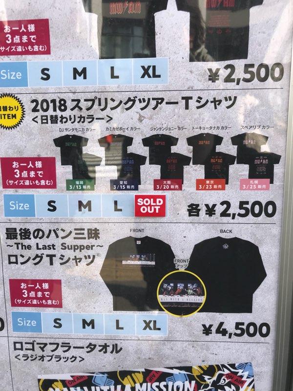 【JFLツアー 名古屋公演 物販情報】 ツアーTシャツ(カミカゼボーイ カラー) XLサイズ  本日分売り切れです!  ただいま並ばずにご購入できます♪