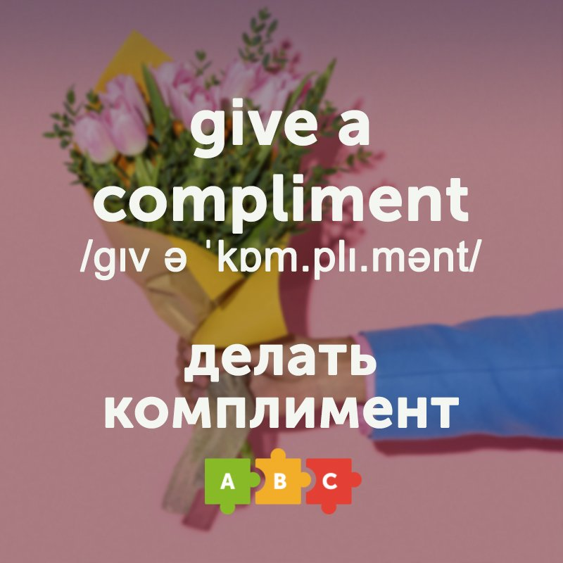 """giving compliment """"get not your friends by bare compliments, but by giving them sensible tokens of your love"""" ― socrates tags: compliments, friendship , love."""