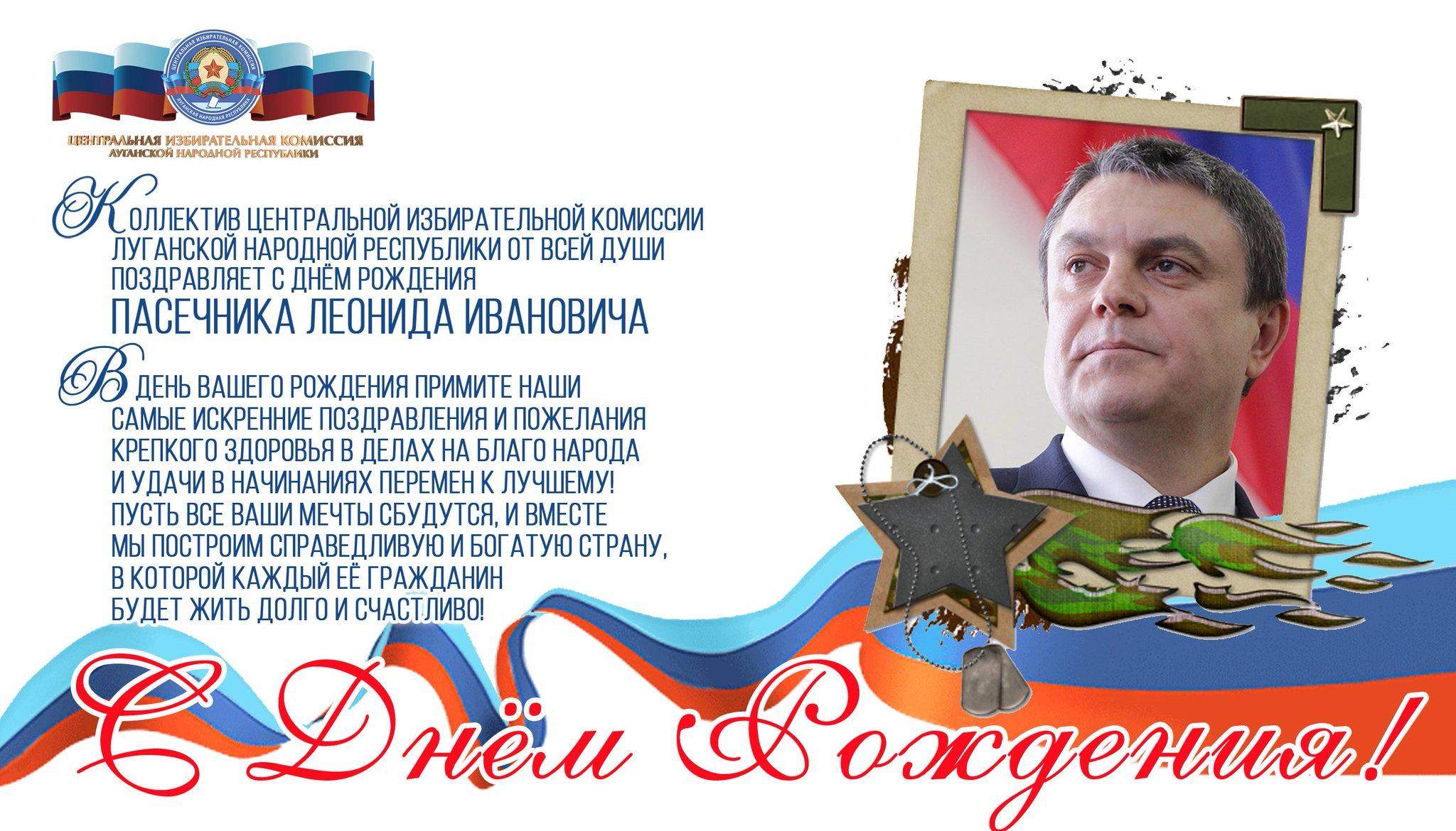поздравления с днем рождения луганская народная республика всякого сети