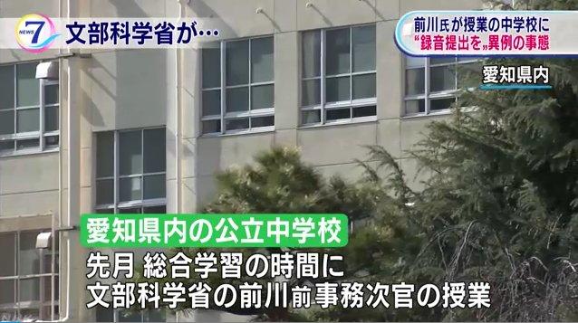録音の提出を拒んだ、この中学校、ほんとえらい! 前川さんを講師に呼ぶ時点でものすごくえらいけど、ほんとえらい!!!
