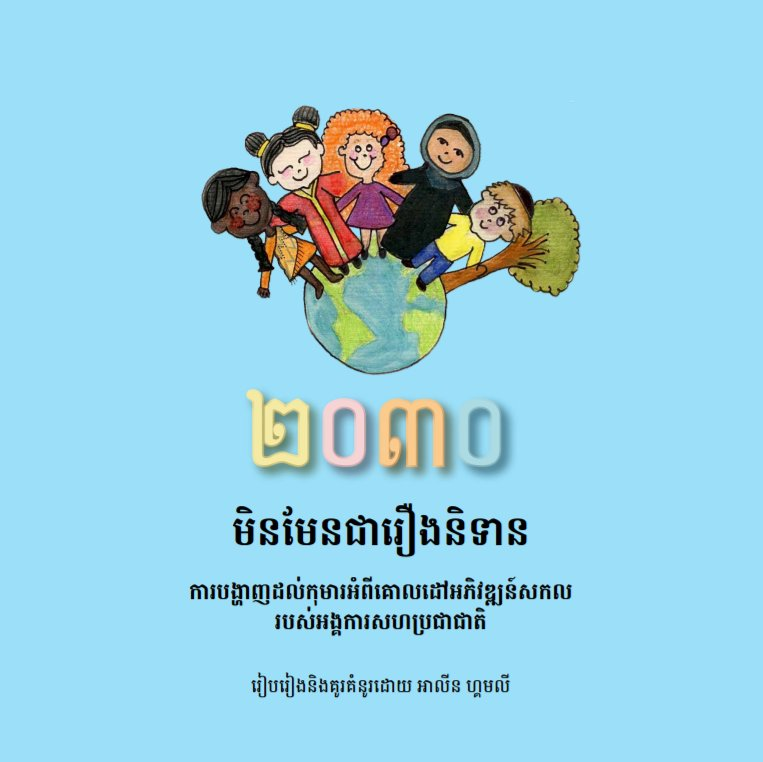 """""""2030 Not a Fairy Tale"""" Khmer version is now available online! unicef.org/cambodia/2030_…   Thank you @2030TheBook for sharing your beautiful book on the#SDGs with #UNICEF for publishing in Khmer."""