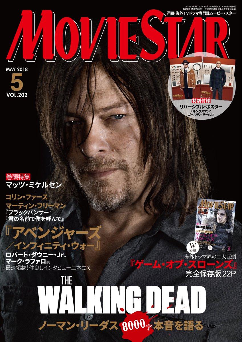 3月20日(火)発売のムービー・スターはW表紙🙌 「#ウォーキング・デッド 」ノ...