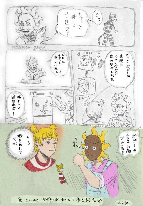 漫画 ポピーザ ぱ フォーマー