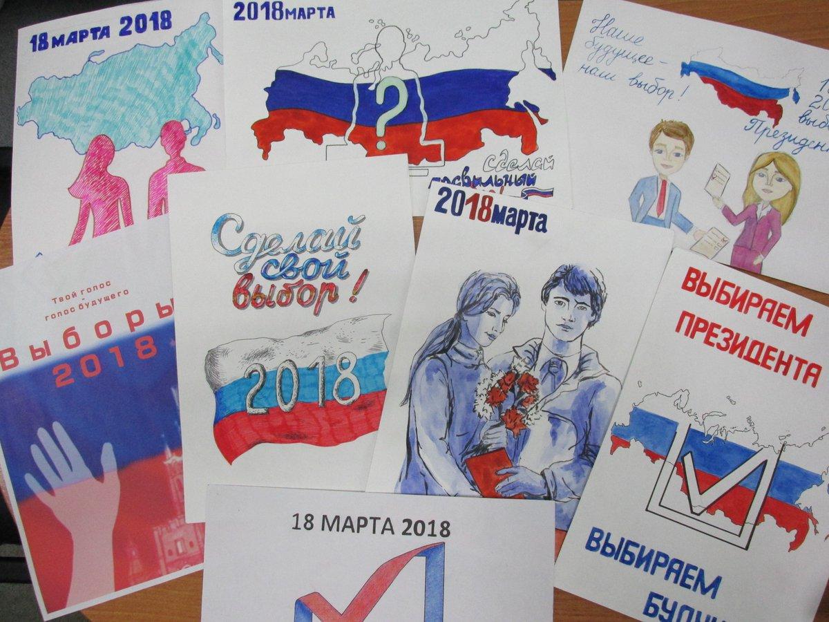К дню выборов картинки
