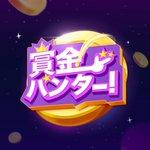 Image for the Tweet beginning: (@ 賞金ハンター ID:1111111 ) ただいまDokiDoki