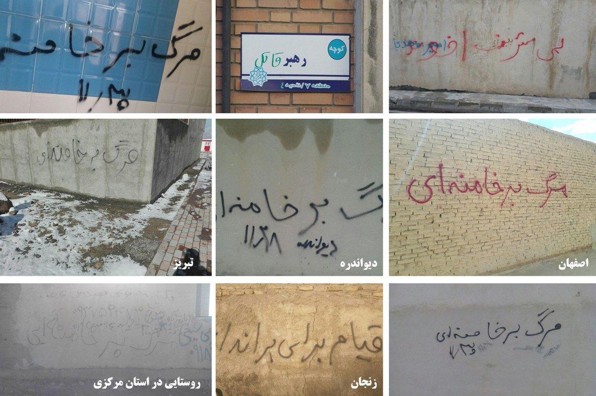 @Khamenei_fa #تظاهرات_سراسرى #قيام_سراسر...