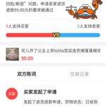 喧嘩も広告の一環w中国版メルカリ「闲鱼」では取引で揉めたら公開投票の裁判をするw