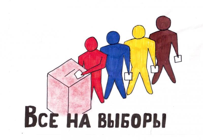 открытка иду на выборы