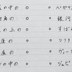 中島みゆきファンには簡単?「地上の星」の歌詞の単語の組み合わせが難しい!