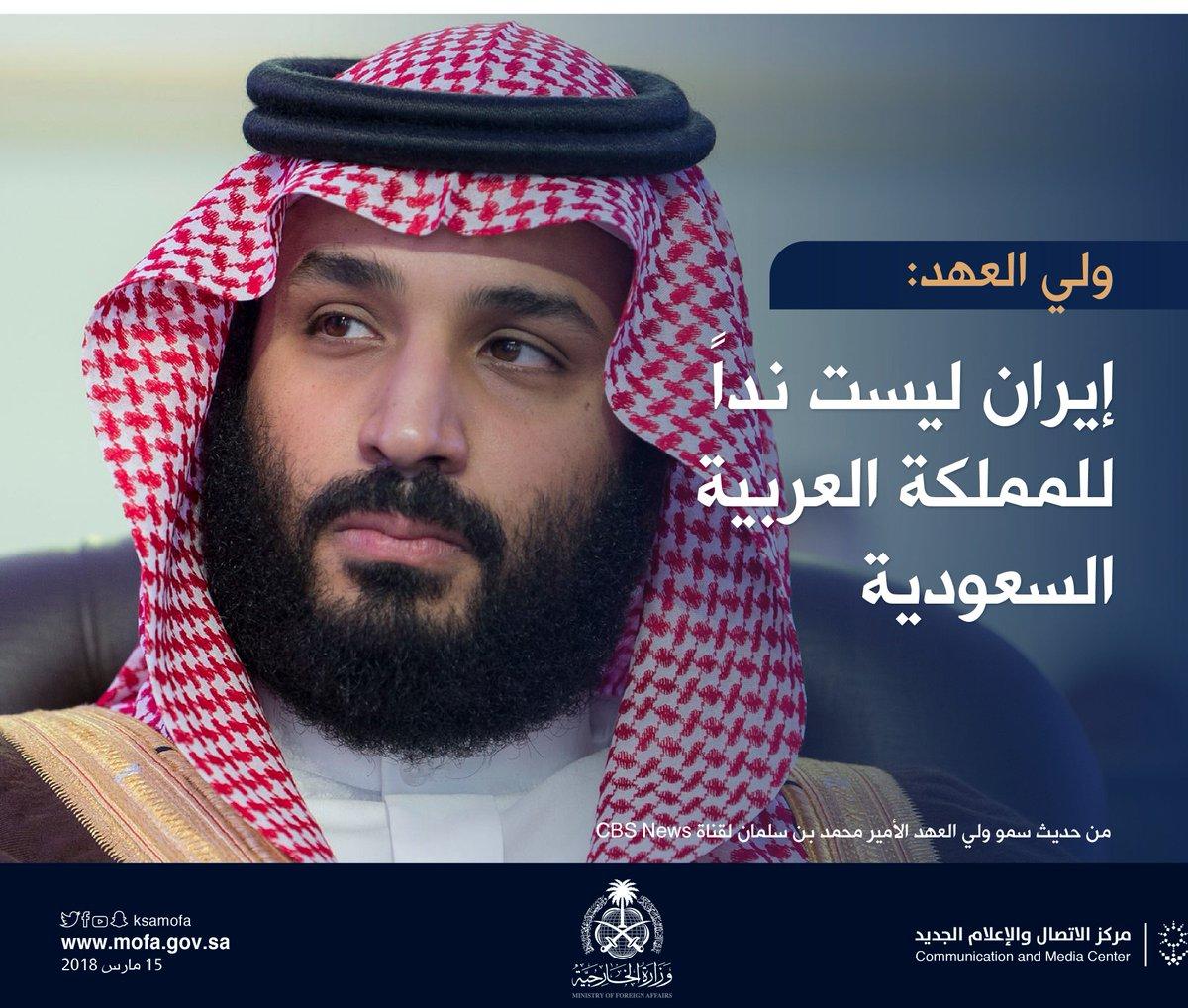 إيران ليست نداً للمملكة العربية السعودية...