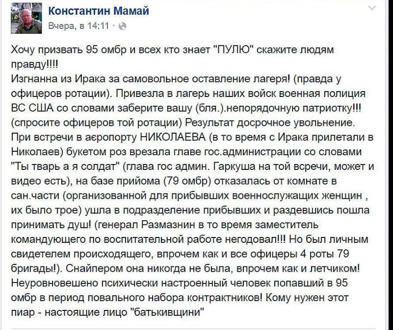 """""""Закон Савченко"""" продолжает свое действие и после его отмены, - Артем Шевченко - Цензор.НЕТ 8758"""