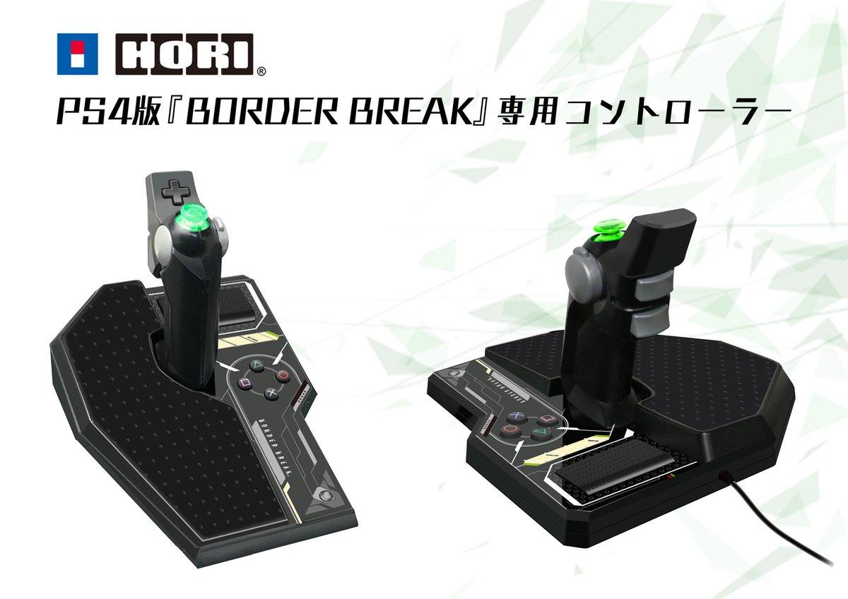 PS4版「BORDER BREAK」専用コントローラー