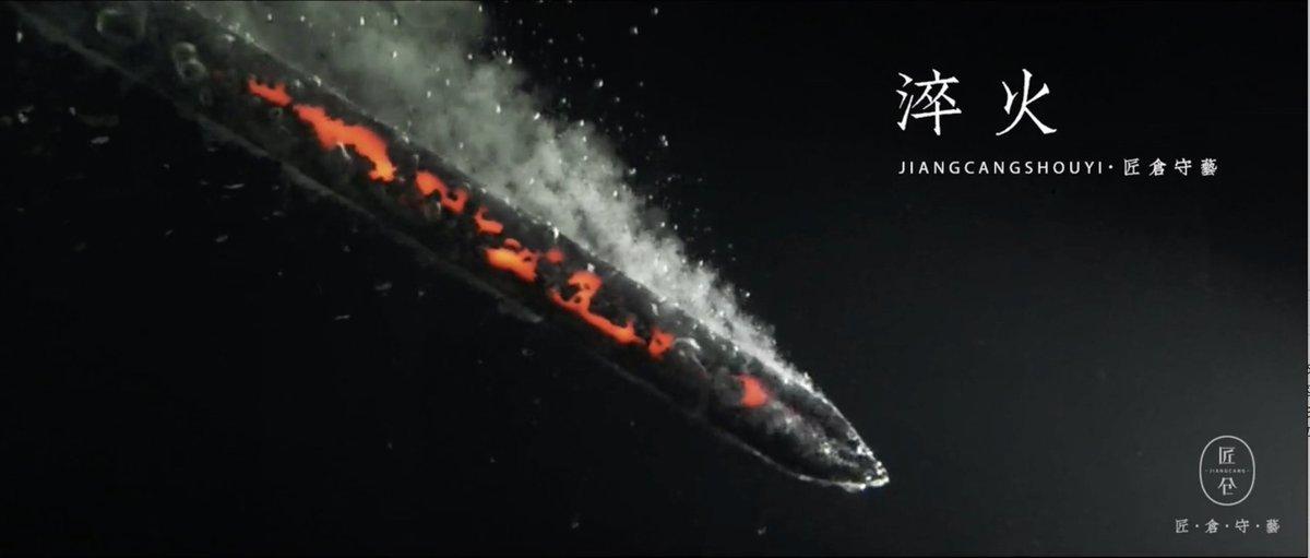 【焼入れと水】 古来から中国では水の産地によって刀剣の焼入れの仕上がりが変わるとされ、特に龍泉の水は「仙水」として重宝された これは地域によって水に含まれる塩分その他の含有率が異なり、それが水の冷却効果に影響したためと考察されている