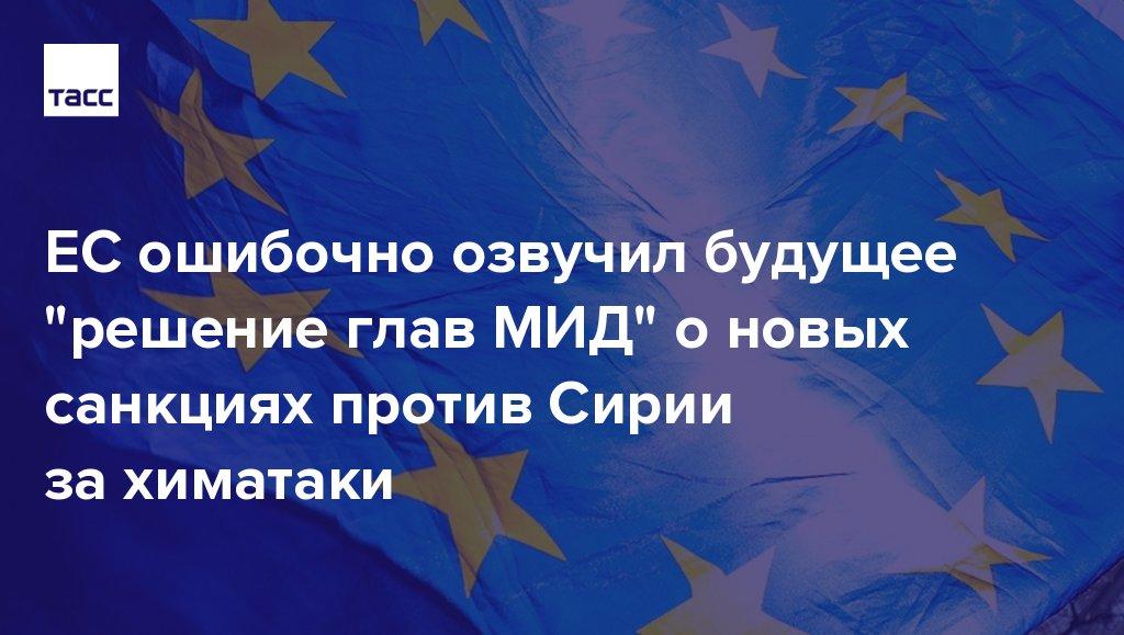 ЕС распространил заявление о введении новых санкций против Сирии за химатаки, датированное 19 марта. Его уже сняли с сайта: https://t.co/zi5Fq10KGD