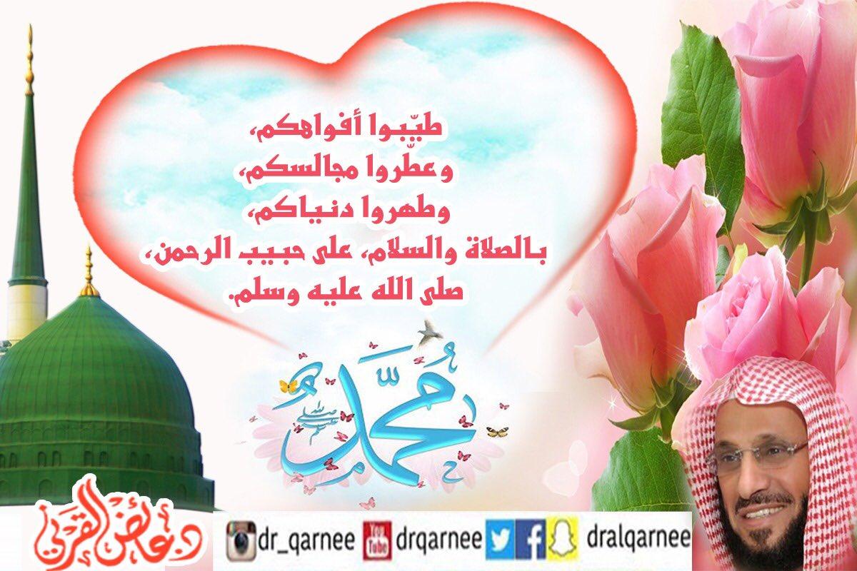 أبشر يا من صلى على النبي ﷺ بأربع: عشر صل...