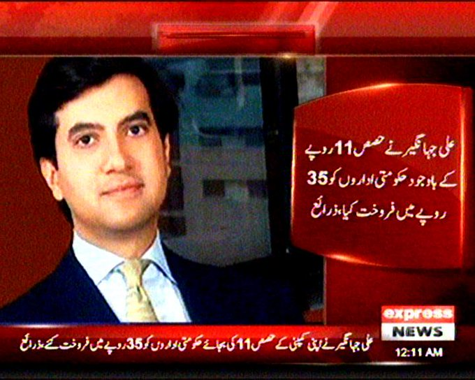#ExpressNews twitter.
