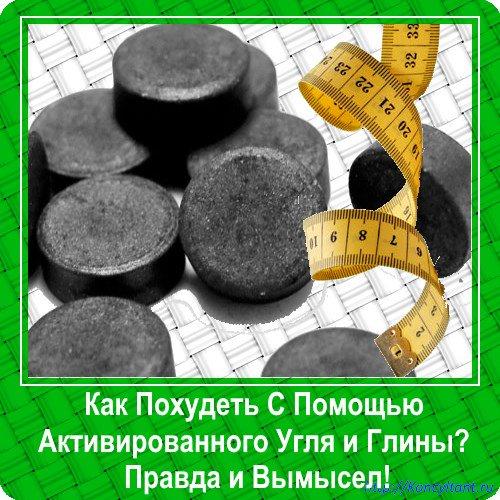 Активированный уголь в целях похудения