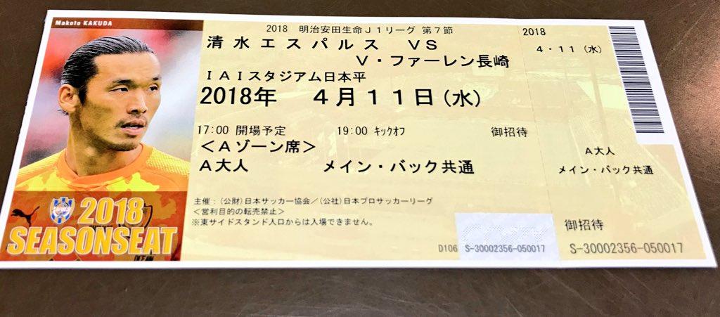 v・ファーレン長崎 チケット