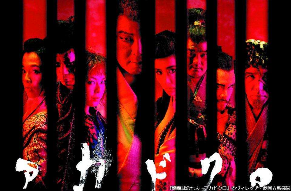 劇団☆新感線 ゲキ×シネ『髑髏城の七人~アカドクロ』 3/16(金)よる8:30⇒ http://b