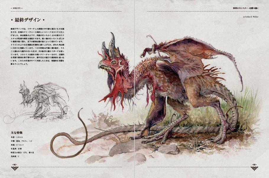 【予約受付中】世界のアーティストたちによる神話や伝説のモンスター・クリーチャーのデザイン&描き方。書籍『世界のモンスター・幻獣を描く』(※全ページ(英語版)プレビューできます) →